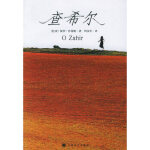 查希尔 (巴西)科埃略(Coelho,P.) ,周汉军 上海译文出版社 9787532737475