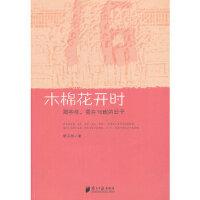 【新书店正版】木棉花开时那些年,我在16班的日子 廖子逸 广东南方日报出版社 9787549109623