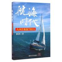 航海时代――大西洋航游760天