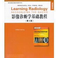 影像诊断学基础教程(第3版)(影印)