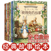 彼得兔的故事全8册(套装)