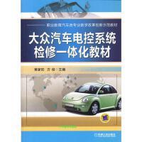 大众汽车电控系统检修一体化教材