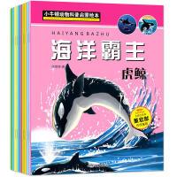 K小牛顿科普启蒙绘本海洋动物(套装)-海洋精灵 海豚海洋中的巨兽 鲸鱼0-3-6-9岁幼儿儿童小学生亲子早教启蒙认知彩图注音绘图版