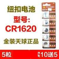 纽扣电池CR1620 3V锂电子玩具门铃马自达汽车钥匙小圆电池5粒