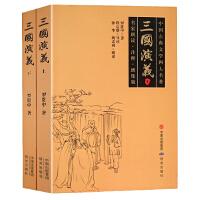 三国演义(上下)原版原著白话文未删减 青少年中小学生阅读 中国古典四大名著书籍