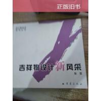吉祥物设计新风采 /张雪 编 重庆出版社