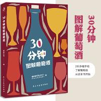 紫云文心:30分钟图解葡萄酒(全)