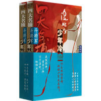 【旧书二手书8成新】 少年冷血-名捕斗将军-(全两卷) 温瑞安 作家出版社