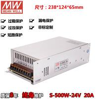 京500W明��_�P�源S-500W24V21A 12V40A15V18V27V36V48V足功率�源 S-500-110