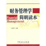 财务管理学简明读本 王新华 中国石化出版社 9787802295094