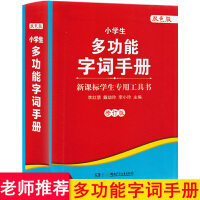 小学生多功能字词手册 双色版 学生工具书 小学生工具书大全字典大全现代汉字成语字典 适合1234