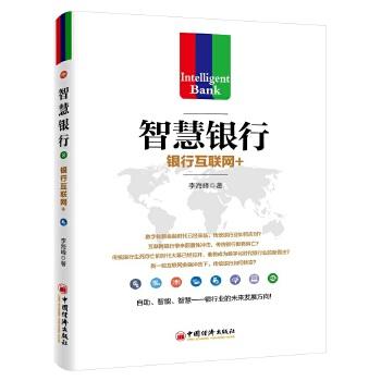 智慧银行:银行互联网+(pdf+txt+epub+azw3+mobi电子书在线阅读下载)