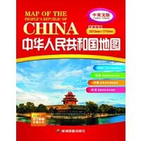 (2017年新版)中华人民共和国地图(中英文)
