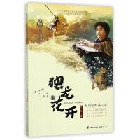 独龙花开――我们的民族小学 盛世中国――原创儿童文学大系