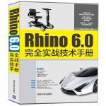 Rhino 6.0完全实战技术手册