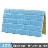3d立体墙贴客厅卧室温馨自粘墙纸砖纹壁纸背景墙防水软包自贴贴纸 大