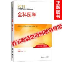 正版 人卫版2018年主治医师全科医学(中级)职称考试指导用书