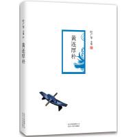 黄连厚朴-叶广芩文集-05