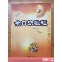 【旧书二手书85品】金口诀教程 /徐丙昕 中国商业出版社
