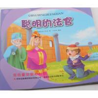 金色童年图画书系:聪明的法官(彩绘注音版) (埃塞)佚名著 9787558107078