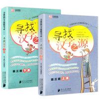 寻找汉字之源第三辑 上下共2册 人教版适用于五六年级 汉字的寻根探源之旅书香校园与主题教育书系同步小学生语文56上下
