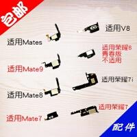 适用华为荣耀8手机喇叭V8扬声器7i响铃mate7振铃mate8外放mate9外音mateS喇叭总成