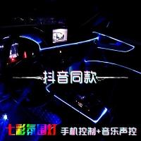奥迪A4L A6L Q3 Q5Q7改装中控汽车氛围灯手机APP仪表台七彩冷光线