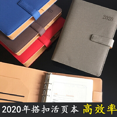 2020年活页笔记本效率手册A5/6孔B5/9孔一天一页商务日程加厚款计划笔记本
