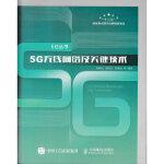 5G无线网络及关键技术杨峰义,谢伟良,张建敏,等人民邮电出版社9787115436498