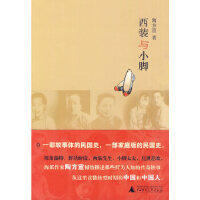 【新书店正版】西装与小脚陶方宣9787563397365广西师范大学出版社