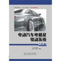 电动汽车电机及驱动系统 姜久春,贾慧娟 北京交通大学出版社 9787512134911