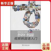 视频韩国语入门,商务印书馆,(韩)朴奎炳,9787100092845【正版保障】