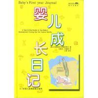 婴儿成长日记-0-1岁婴儿发育的每日指导A?克里斯廷?哈里斯海天出版社9787806971062【无忧售后】