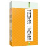 中国国家地理・世界国家地理:礼品装家庭必读书(全六册)