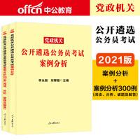 中公教育2019党政机关公开遴选公务员考试 案例分析(教材+300例)2本套