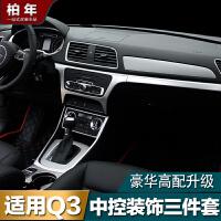 适用于 奥迪Q3中控装饰件 Q3内饰改装 车贴亮条 汽车用品 【13-17款】 Q3 中控装饰框(3件套)