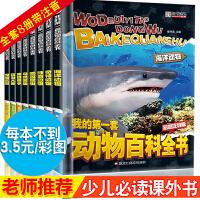 海洋动物世界植物幼儿大百科全书8册中国少年儿童读物6-12岁小学生课外百度科普图书一三四年级必读课外生物科学书老师推荐