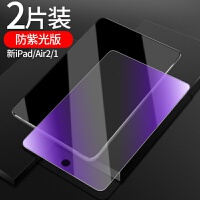 【2片装】2018新款iPad钢化膜苹果9.7英寸平板全屏玻璃膜mini2/3/4屏幕防蓝光/紫光贴