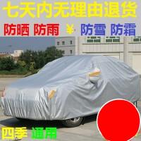 荣威RX5车衣e550 350 i6 RX3 360专用车罩防晒防雨罩遮阳四季车套SN75