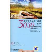 【二手9成新】3030激情英语早读三部曲:第2季张晓红,赵静 机械工