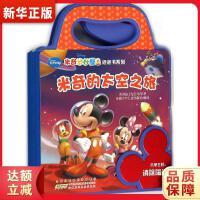 米奇妙妙屋泡泡书系列:米奇的太空之旅 美国迪士尼公司,安徽少年儿童出版社 9787539782805 安徽少年儿童出版