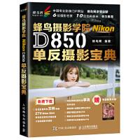蜂鸟网 蜂鸟摄影学院Nikon D850单反摄影宝典 摄影器材宝典 送李涛教学视频 蜂鸟网 人民邮电出版社 97871