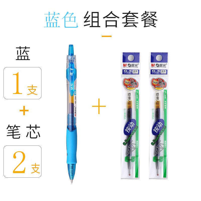 M&G晨光 按动中性笔0.5mm蓝色【加2支笔芯】套装 签字笔 水笔 碳素笔 GP1008-3 当当自营