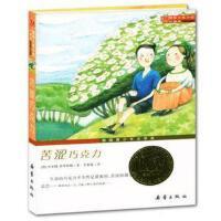苦涩巧克力 国际大奖小说升级版 儿童文学童话故事小说 青少年成长励志故事书 8-12岁中小学生课外阅读校园小说故事书
