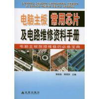 电脑主板常用芯片及电路维修资料手册 金盾出版社