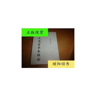 【二手旧书9成新】大道堂养生理论--64开 /刘逢军教授 不详 【正版现货,请注意售价定价】