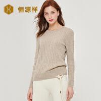 恒源祥女士圆领麻花羊绒衫秋冬季新款宽松纯羊绒套头毛衣针织衫厚