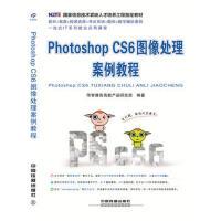 PHOTOSHOPCS6图像处理案例教程 传智播客高教产品研发部著 9787113212087