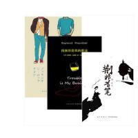午夜文库书系列全套 装3册 《找麻烦是我的职业+敲响密室之门+荆非昔笔 王星》 畅销侦探推理破案文学小说书籍