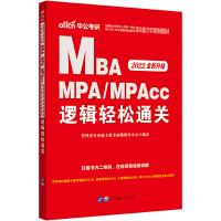 中公教育2020全国硕士研究生入学统一考试MBA MPA MPAcc管理类联考综合能力逻辑轻松通关